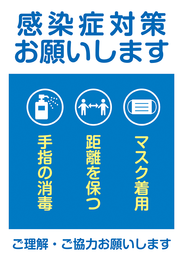 着用 ポスター 無料 マスク 無料で使えるコロナ対策ポスター